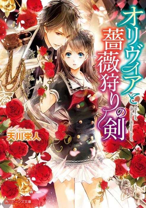 オリヴィアと薔薇狩りの剣拡大写真