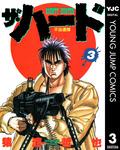 ザ・ハード 3-電子書籍