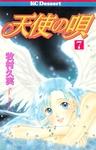 天使の唄(7)-電子書籍