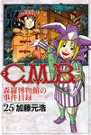 C.M.B.森羅博物館の事件目録(25)-電子書籍