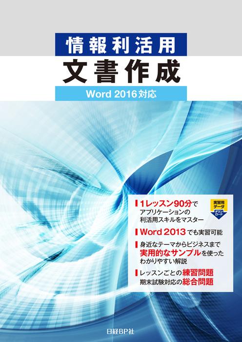 情報利活用 文書作成 Word 2016対応拡大写真