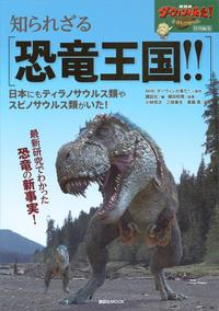 NHKダーウィンが来た! 特別編集 知られざる恐竜王国!! 日本にもティラノサウルス類やスピノサウルス類がいた!