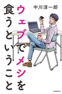 ウェブでメシを食うということ-電子書籍