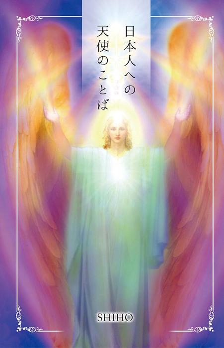 日本人への天使のことば拡大写真