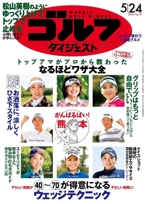 週刊ゴルフダイジェスト 2016/5/24号-電子書籍-拡大画像