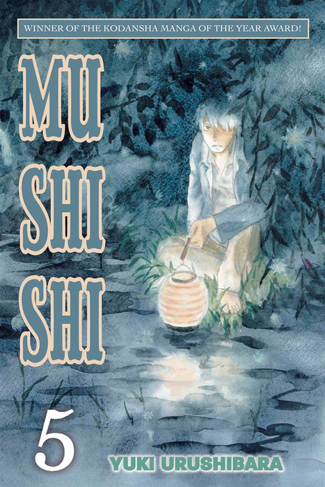 Mushishi Volume 5拡大写真