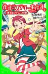 鉄研ミステリー事件簿(2) 地下鉄ラビリンスの巻-電子書籍
