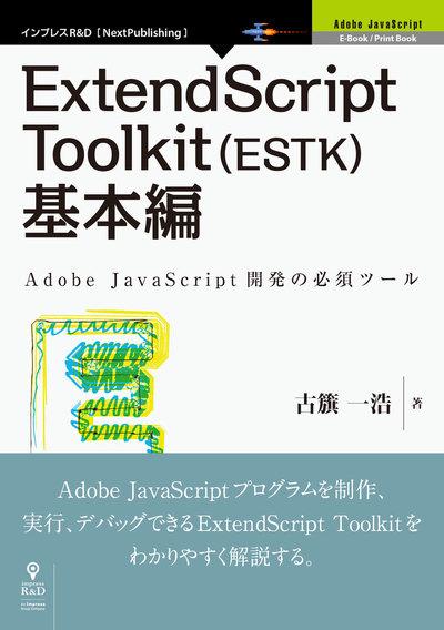 ExtendScript Toolkit(ESTK)基本編 Adobe JavaScript開発の必須ツール-電子書籍