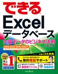 できるExcel データベース 大量データのビジネス活用に役立つ本  2016/2013/2010/2007対応-電子書籍