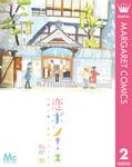 恋ポン!~いのち短し恋せよポンポコ~ 2-電子書籍