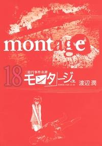 三億円事件奇譚 モンタージュ(18)