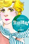 生徒諸君! 最終章・旅立ち(1)-電子書籍