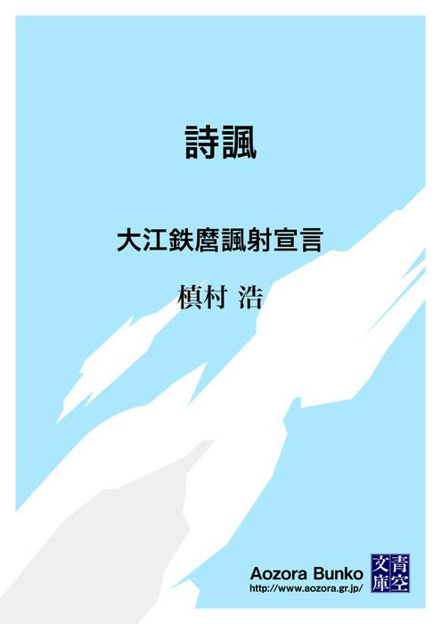 詩諷 大江鉄麿諷射宣言拡大写真