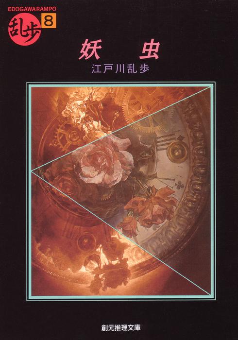 妖虫-電子書籍-拡大画像