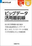 ビッグデータ活用最前線(日経BP Next ICT選書)-電子書籍