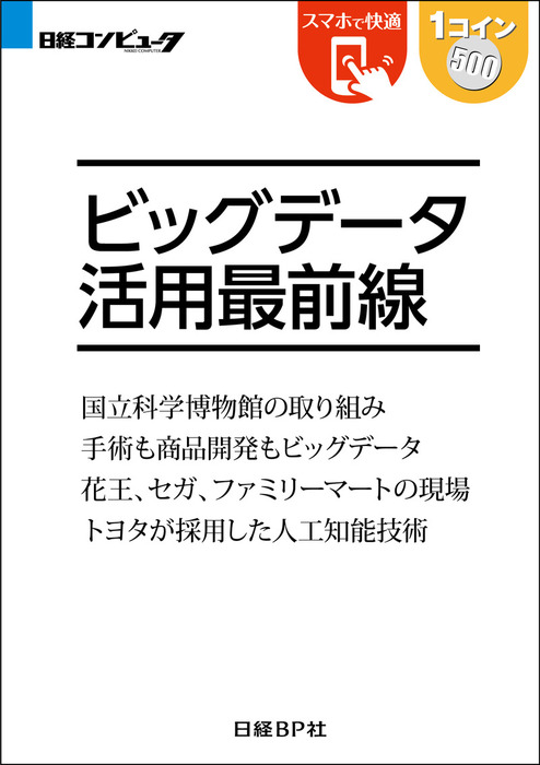 ビッグデータ活用最前線(日経BP Next ICT選書)拡大写真