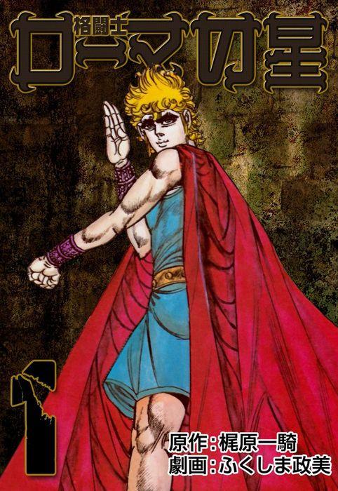 格闘士ローマの星1-電子書籍-拡大画像
