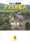 ヤマケイ文庫 あやしい探検隊アフリカ乱入-電子書籍