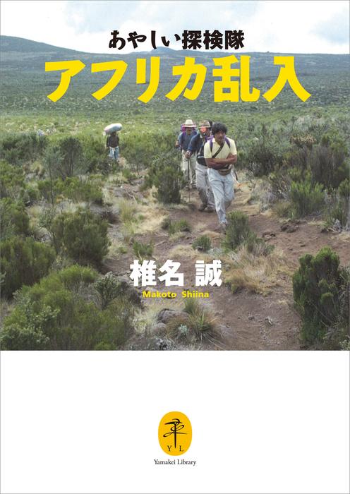 ヤマケイ文庫 あやしい探検隊アフリカ乱入拡大写真
