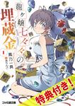 龍ヶ嬢七々々の埋蔵金1-電子書籍