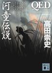 QED 河童伝説-電子書籍