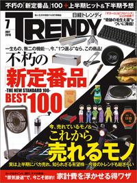 日経トレンディ 2016年 7月号 [雑誌]-電子書籍