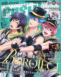 PASH! 2016年 09月号-電子書籍