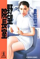 「野望(文社文庫)」シリーズ