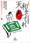 阿佐田哲也コレクション1 天和をつくれ-電子書籍