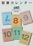 犯罪カレンダー(7月~12月)-電子書籍
