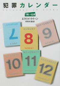 犯罪カレンダー(7月~12月)