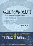 成長企業の法則 世界トップ100社に見る21世紀型経営のセオリー-電子書籍