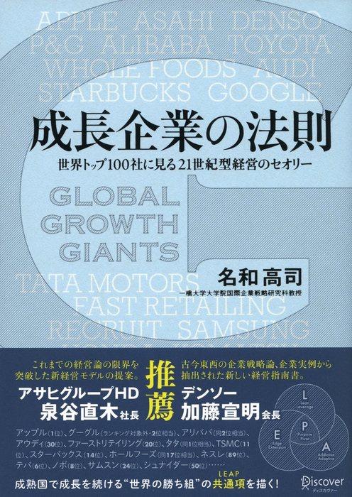 成長企業の法則 世界トップ100社に見る21世紀型経営のセオリー拡大写真