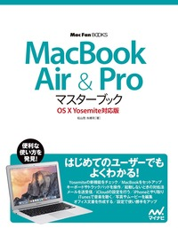 MacBook Air & Proマスターブック OS X Yosemite対応版