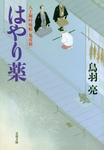 八丁堀吟味帳「鬼彦組」 はやり薬-電子書籍