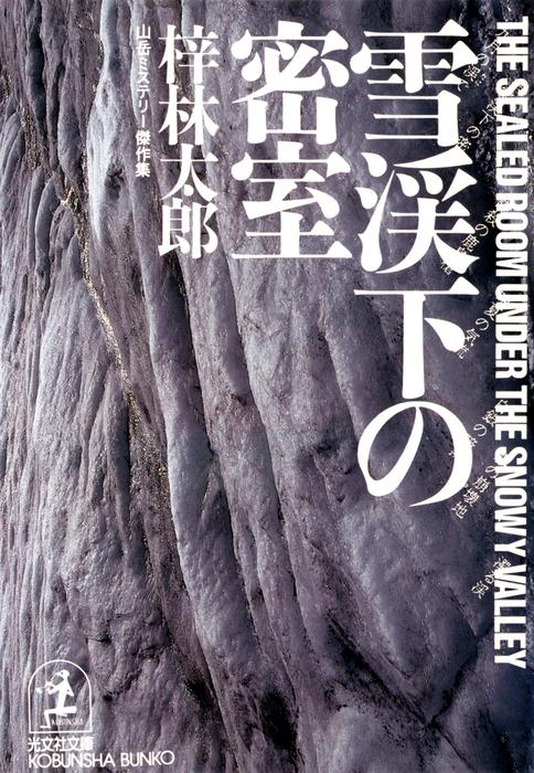 雪渓下の密室-電子書籍-拡大画像