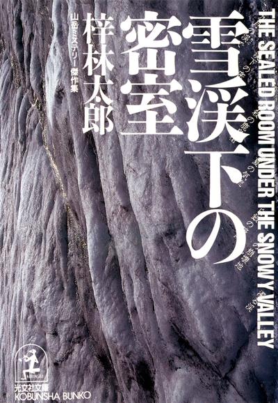 雪渓下の密室-電子書籍