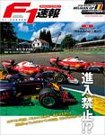 F1速報 2016 Rd13 ベルギーGP号-電子書籍