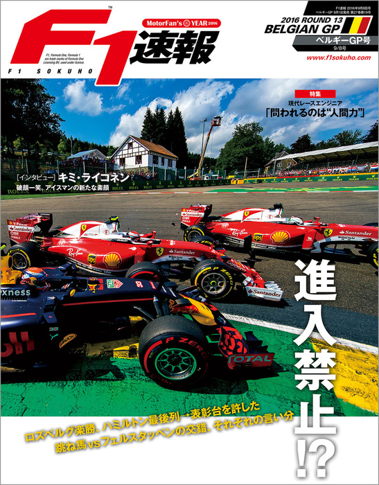 F1速報 2016 Rd13 ベルギーGP号拡大写真