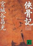 侠骨記-電子書籍