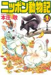 ニッポン動物記 1巻-電子書籍