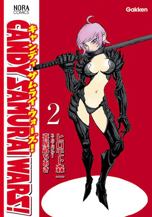CANDY SAMURAI WARS!2-電子書籍-拡大画像