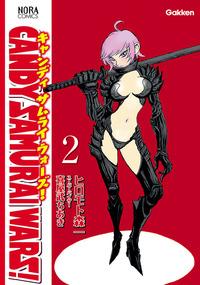 CANDY SAMURAI WARS!2-電子書籍