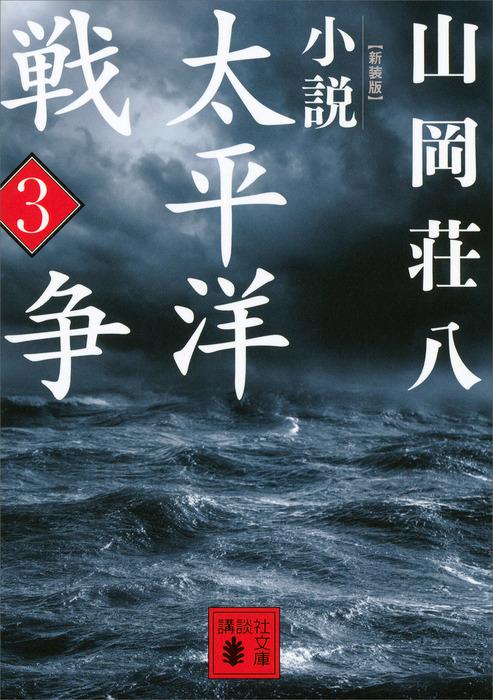 新装版 小説太平洋戦争 (3)拡大写真