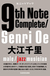 9th Note Complete / Senri Oe-電子書籍