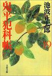 鬼平犯科帳(十九)-電子書籍