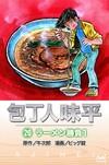 包丁人味平 〈20巻〉 ラーメン勝負1-電子書籍