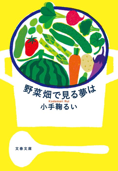野菜畑で見る夢は拡大写真