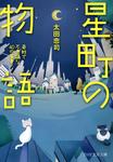 星町の物語 奇妙で不思議な40の風景-電子書籍