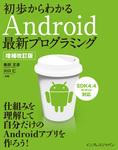 初歩からわかるAndroid最新プログラミング 増補改訂版-電子書籍